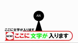 STVストレイトニュース - Japane...