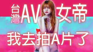 台灣第一個拍AV的YouTuber!?AV女帝踏入成人圈【米砂Misa】