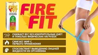 видео Капли для похудения Fire Fit