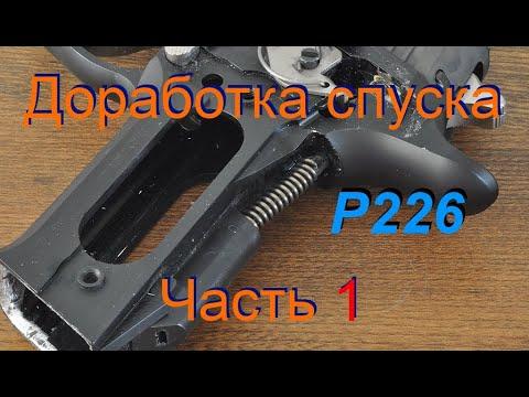 Sig P226 ТК - Доработка спуска, часть 1