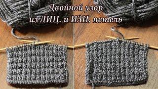 Двойной узор спицами из лицевых и изнаночных петель, видео | Knitting patterns