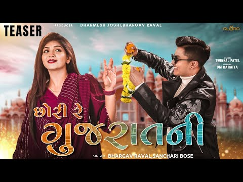 Chhori Re Gujarat Ni | Twinkal Patel | Om Baraiya | Teaser | New Gujarati Song 2020 |Rudra Originals