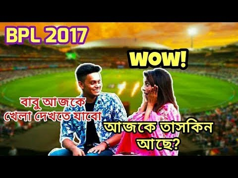BPL Funny Video | Bangla Funny Video | BPL 2017 | Shahriar Sakib | Prank Master Entertainment