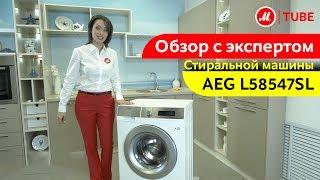 Видеообзор стиральной машины AEG L58547SL с экспертом М.Видео