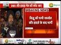 Navjot Singh Siddhu की पत्नी Navjot Kaur हादसे के बाद भागीं: चश्मदीद