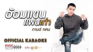 อ้อมแขนแฟนเก่า Official Karaoke [ กานต์ ทศน คาราโอเกะ ]