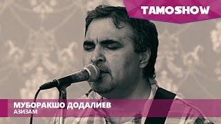 Аудио: Муборакшо Додалиев - Азизам / Muboraksho Dodaliev - Azizam (2016)