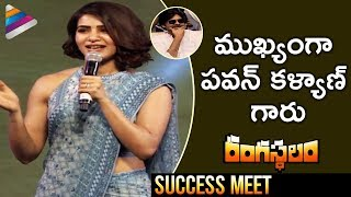 Samantha Emotional Speech | Rangasthalam Vijayo...