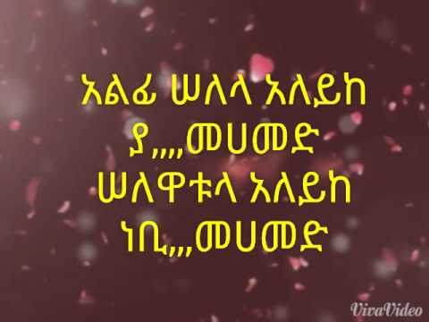 New Ethiopian Muslim Wedding Song