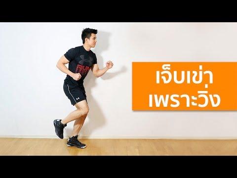 วิ่งแล้วเจ็บเข่า แก้ยังไง? 3 Steps บริหาร นวด ยืด แก้ปวดเข่า Serious Workout [EP 19]