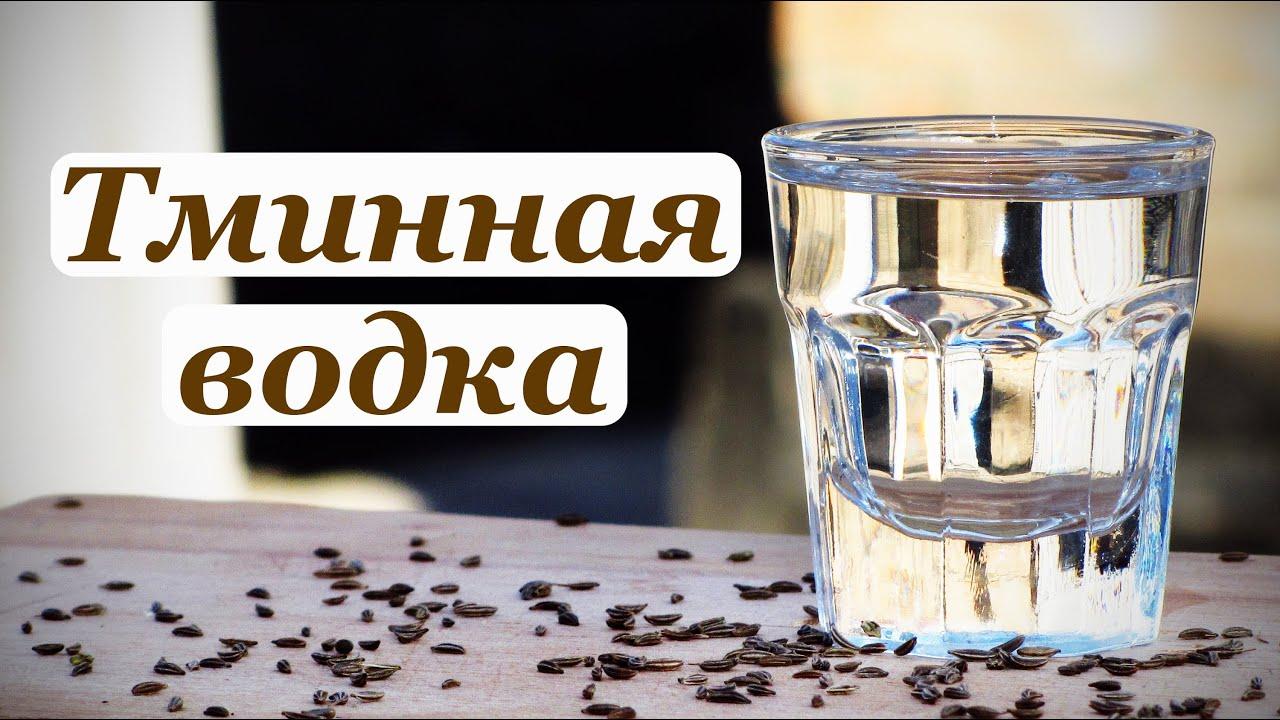 рецепт тминной сладкой водки
