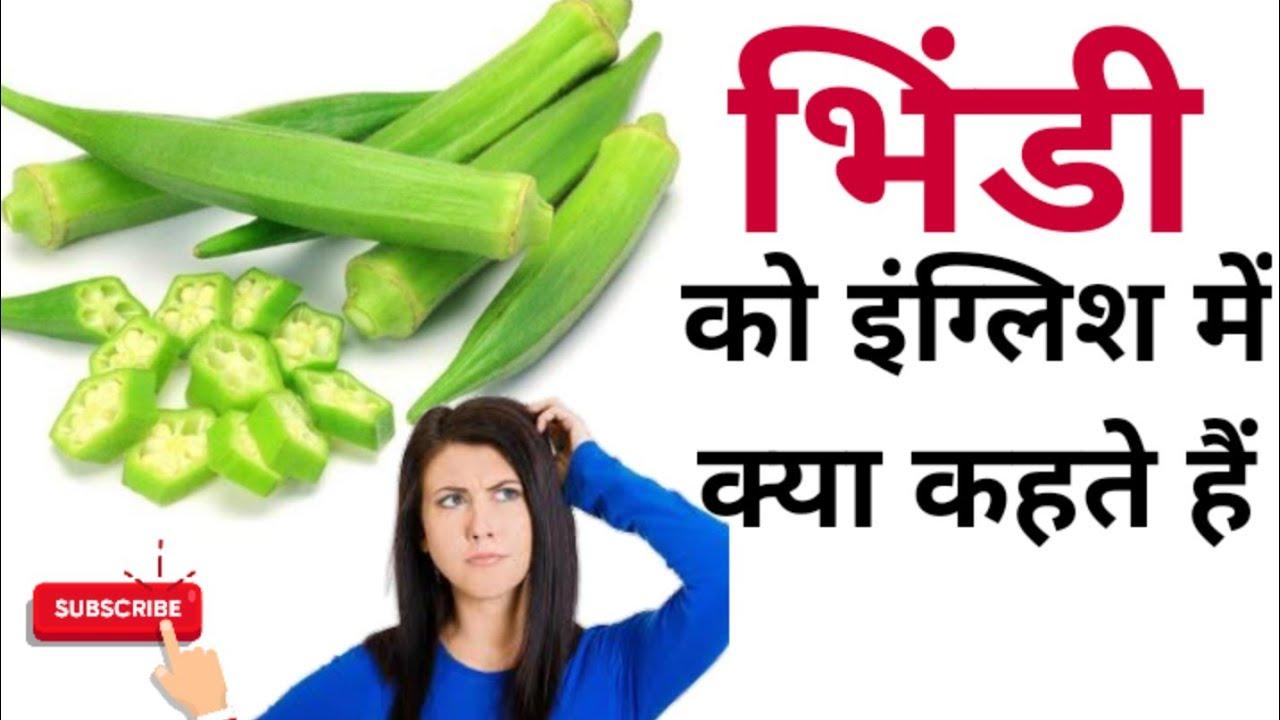भिंडी को इंग्लिश में क्या कहते हैं🤔🤔 Bhindi ko english me kya kahate hain | Bhindi in english