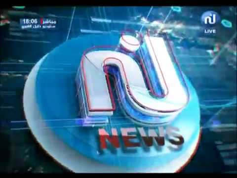 نسمة مباشر: موجز أخبار الساعة 18:00 ليوم الأربعاء 12 أفريل 2017