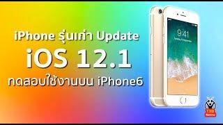 ios12.1 update บน iPhone6 เป็นไงบ้าง by T3B