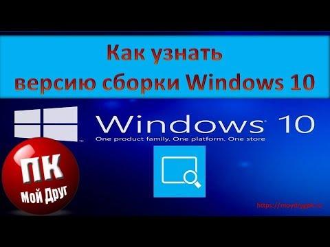 Как узнать версию сборки Windows 10