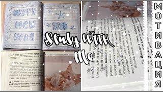 STUDY WITH ME😊Делаю уроки❄ ВЛОГ💫СОРЕВНОВАНИЯ ПО ХГ💕