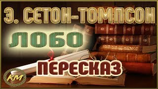 ЛОБО. Эрнест Сетон-Томпсон