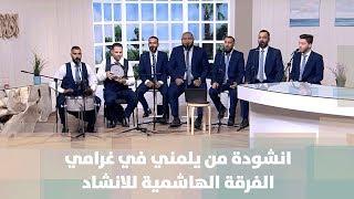 انشودة من يلمني في غرامي - الفرقة الهاشمية للانشاد