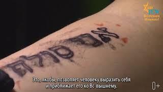 Как иудаизм относится к татуировкам и перманентному макияжу