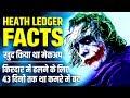 JOKER 🃏 (Heath Ledger) Interesting Unknown Facts | The Dark Knight | Hollywood | Oscar Award Winner