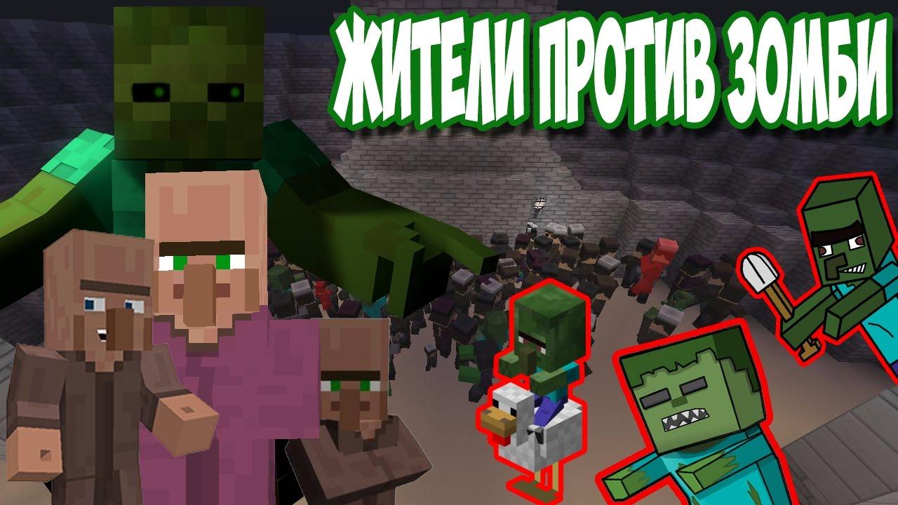 майнкрафт жители vs зомби #5
