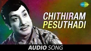 Sabash Meena | Chithiram Pesuthadi song