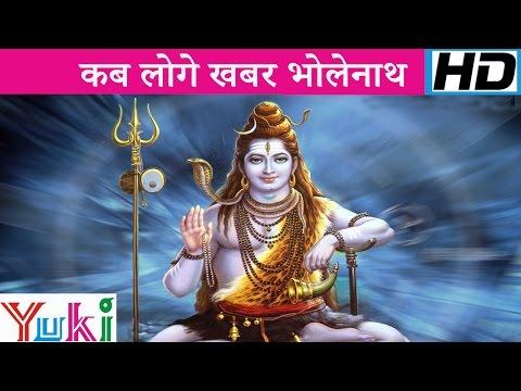 कब लोगे खबर भोलेनाथ | Kab Loge Khabar Bholenath | Hindi Shiv Bhajan | Lakkha