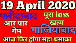 19 APR 2020 FAIDABAD GAZIABAD SATTA-KING {SATTA MATKA NUMBER} {TODAY SATTA}