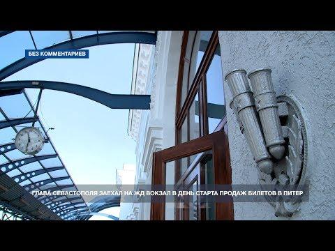 В день старта продаж севастопольцы и крымчане раскупают ж/д билеты в Санкт-Петербург и Москву