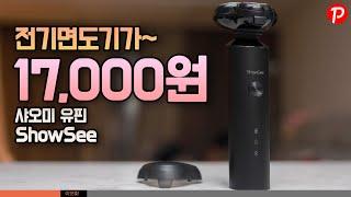 17000원짜리 전기면도기 샤오미 유핀 ShowSee …