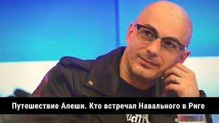 Путешествие Алеши. Кто встречал Навального в Риге