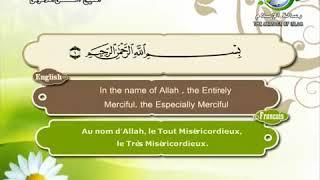 سورة الفاتحة: الشيخ مصطفى اللاهوني-Mustafa Allahony