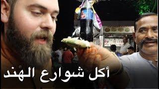مغامرة أكل الشوارع في الهند 🇮🇳 - مومباي Street food tour in India- Mumbai