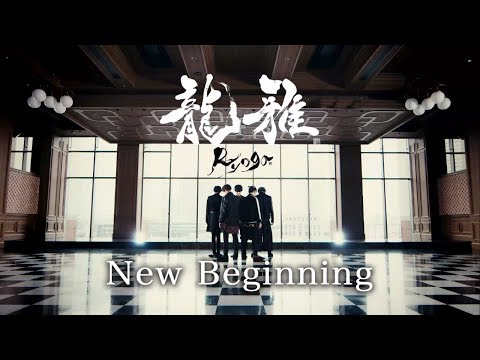 龍雅-Ryoga-  「New Beginning」from 1st 「FIVE DRAGONS」