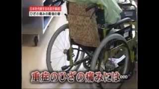 全国から患者が殺到する人気医院による画期的な膝の痛み解消法とは? ⇒ ...