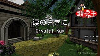 涙のさきに 動画【Crystal Kay】...