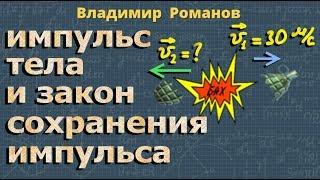 физика ИМПУЛЬС ТЕЛА закон сохранение импульса