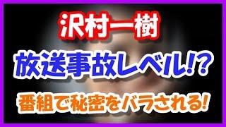 田中美奈子が沢村一樹の○○をバラす放送事故! こんな名前だったのか 女...