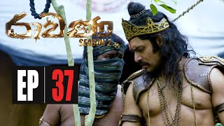 Ravana Season 02 | Episode 37 29th August  2020 Thumbnail