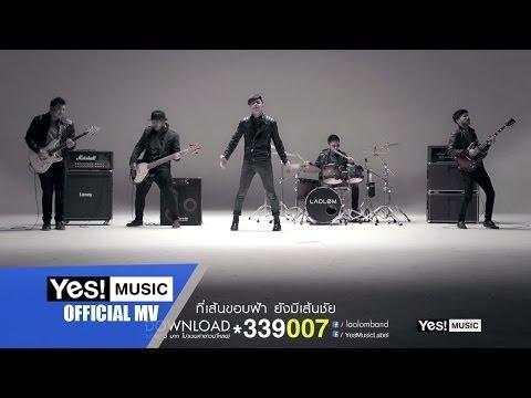 New Day (วันใหม่) : เล้าโลม [Official MV]