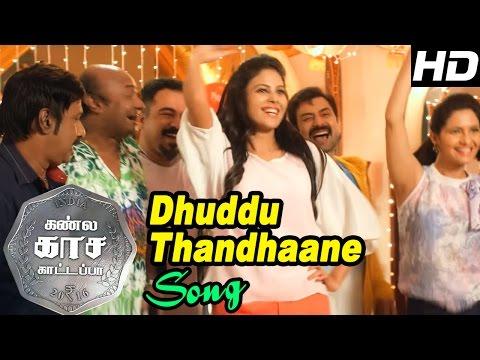 Kannula Kaasa Kattappa | Tamil Movie Video songs | Dhuddu Thandhaane Video song | Aravind Akash