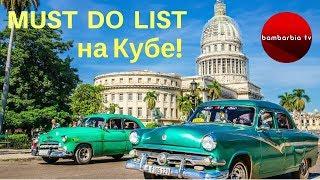 10 вещей, которые нужно сделать на Кубе