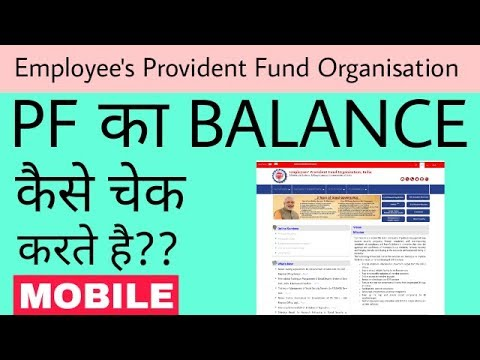 How To check PF Balance In Mobile Step By Step Explain Employee's Provident Fund Organisation 2017