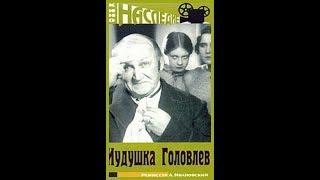 Иудушка Головлев - драматический фильм 1933