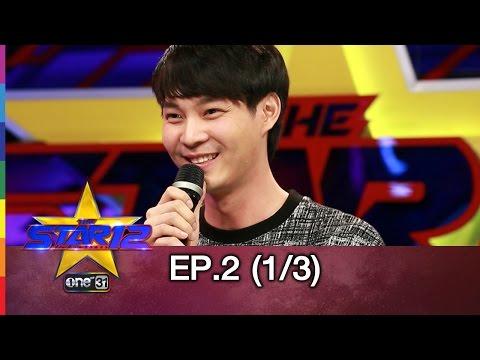 THE STAR 12 | EP.2 (1/3) รอบออดิชั่น | 20 ก.พ.59 | ช่อง one