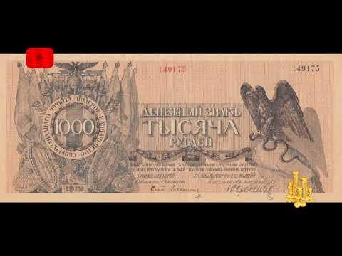 Юденич. Деньги Северо-западного фронта. 1919 г. Гражданская война.