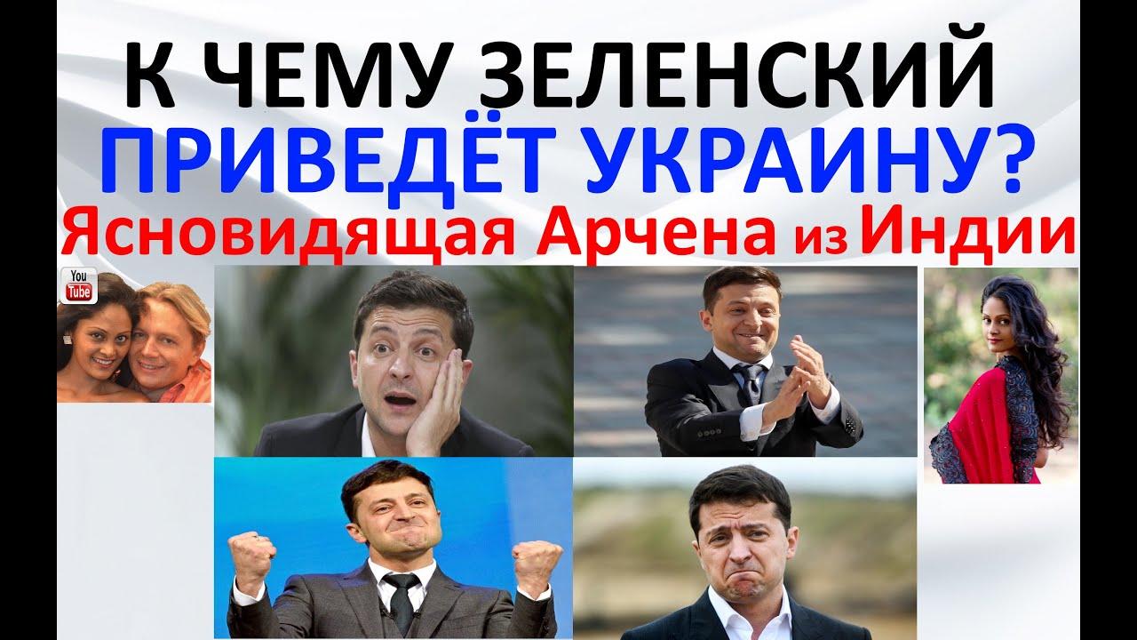 К чему Зеленский приведет Украину  Ясновидящая Арчена из Индии