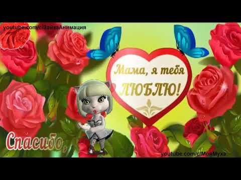 С 8 МАРТА МАМОЧКА Весёлое Поздравление МАМОЧКЕ#с8марта - Познавательные и прикольные видеоролики