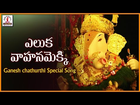 Eluka Vahanam Popular Telugu Song | Lord Ganesha Telugu Devotional Audio Songs
