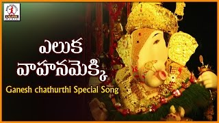 Eluka Vahanam Popular Telugu Song | Lord Ganesha Telugu Devotional Audio Songs